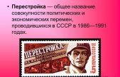 Перестройка в СССР — основные этапы