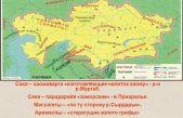 Кочевники Казахстана в VII-III вв. до н.э.
