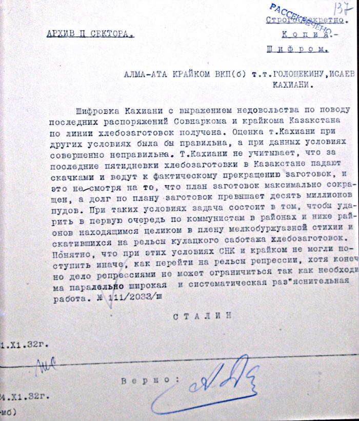 Телеграмма Сталина