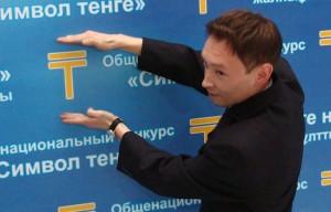 Фото с церемонии награждения. Санжар Амерханов демонстрирует публике только что принятый знак тенге