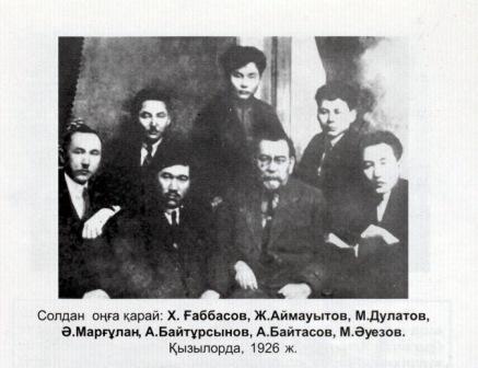 Габбасов, Аймауытов