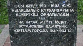 Потери казахов от голода 1932–1933 годов составили 4 миллиона 68 тысяч человек